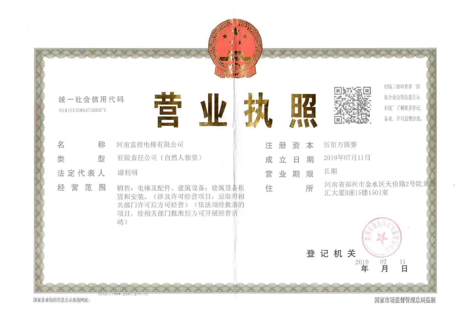 河南富控电梯公司营业执照