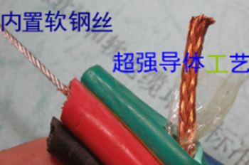 室内施工升降机专用电缆